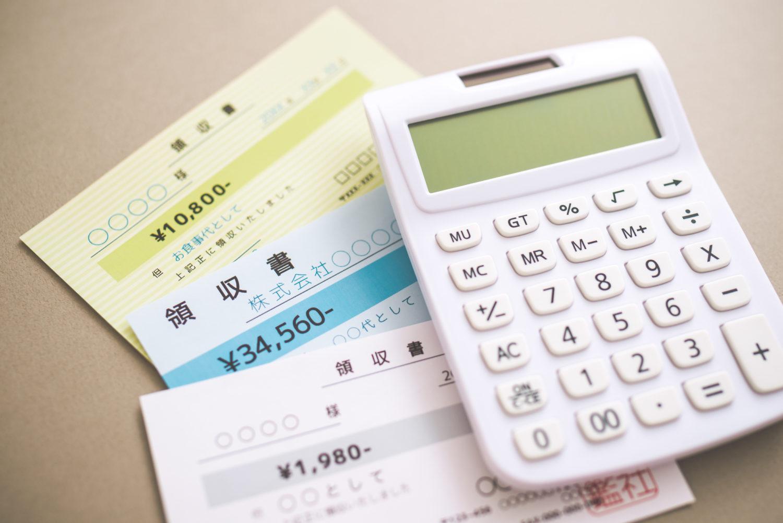 不動産に関する領収書は、できるだけ保存しておく