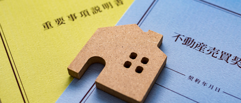 不動産売買契約の締結時に必要な書類