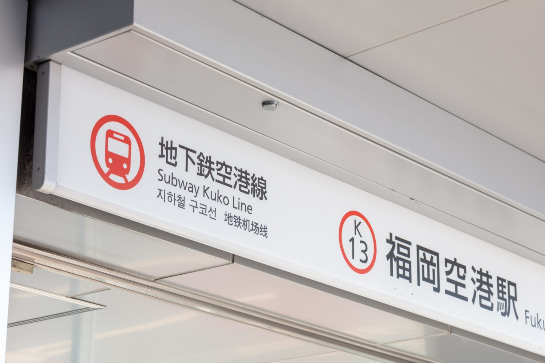 糟屋郡志免町の概要・アクセス(最寄り駅)