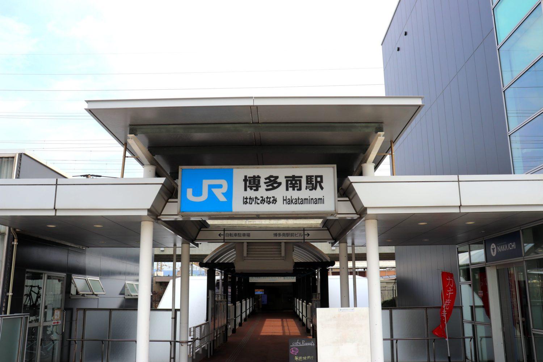 福岡県那珂川市の土地の相場